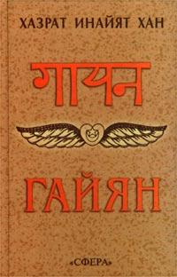 Книга: мистицизм звука хан хазрат инайят литвек скачать fb2.