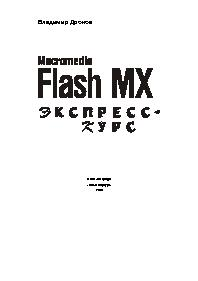 Macromedia Flash MX. Экспресс курс