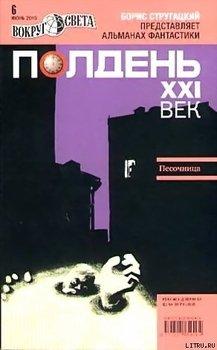 Полдень, XXI век. Журнал Бориса Стругацкого 2010 № 6