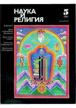 Наука и Религия 1991, 5