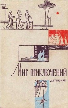 Мир Приключений 1963 №9