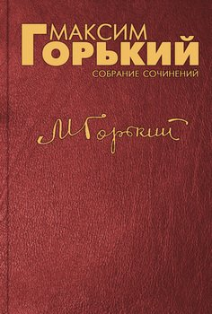 Речь на заседании пленума Московского Совета