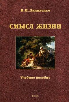 Книга даниленко общее языкознание