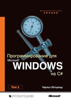 Программирование для Microsoft Windows на C#. Том 1