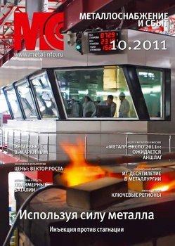 Металлоснабжение и сбыт №10/2011