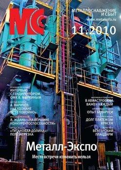 Металлоснабжение и сбыт №11/2010