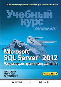 Microsoft® SQL Server® 2012. Реализация хранилищ данных. Учебный курс Microsoft