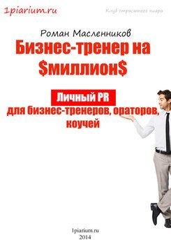 Бизнес-тренер на миллион. Личный PR для бизнес-тренеров, ораторов, коучей
