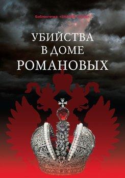 Убийства в Доме Романовых и загадки Дома Романовых