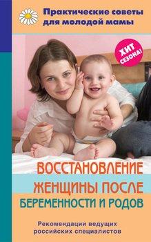 Книги скачать бесплатно про беременность и роды