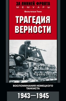 Трагедия верности. Воспоминания немецкого танкиста. 1943–1945