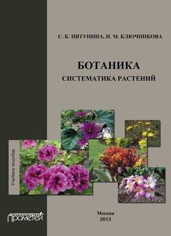 Ботаника. Систематика растений: учебное пособие