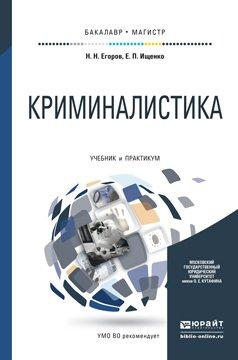 Криминалистика. Учебник и практикум для бакалавриата и магистратуры