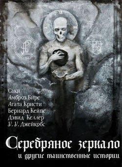 Серебряное зеркало и другие таинственные истории