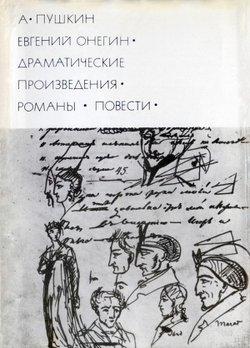 Евгений Онегин. Драматические произведения. Романы. Повести