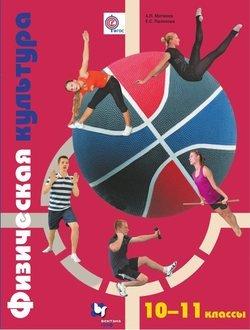 Физическая культура. 10–11 классы