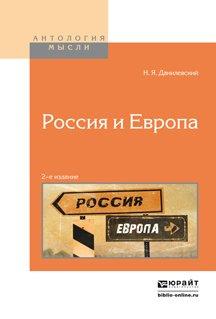 Николай данилевский россия и европа читать онлайн.