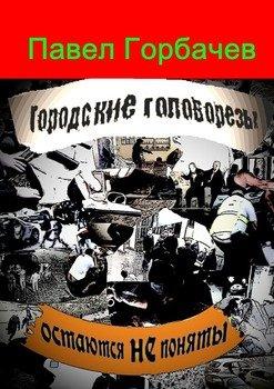 Дневники черного копателя часть ii мои 6 сезонов торрент