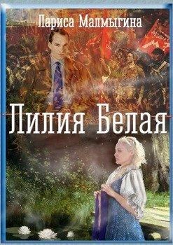 Лилия Белая. Эпический роман