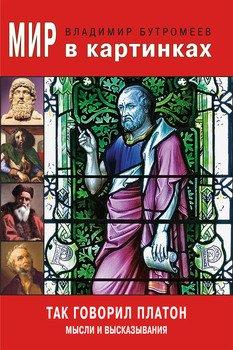 Мир в картинках. Так говорил Платон. Мысли и высказывания