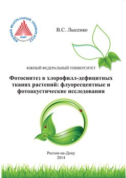 Фотосинтез в хлорофилл-дефицитных тканях растений. Флуоресцентные и фотоакустические исследования