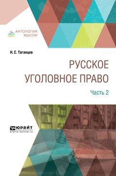 Русское уголовное право в 2 ч. Часть 2