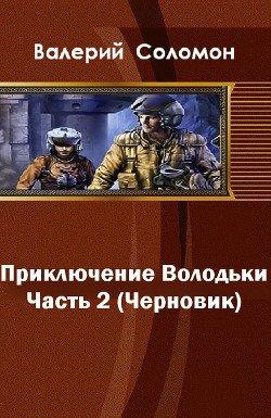 Приключения Володьки 2
