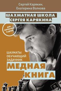 Шахматная школа Сергея Карякина. Медная книга