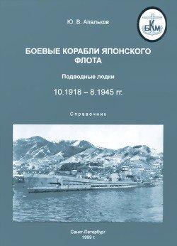 Боевые корабли японского флота. Подводные лодки . Справочник