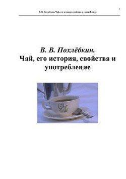 Чай, его история, свойства и употребление