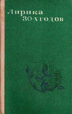Сборник лирики 30-х годов