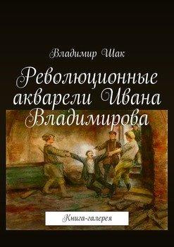 Революционные акварели Ивана Владимирова