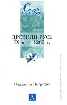 Древняя Русь. IX век - 1263 г.