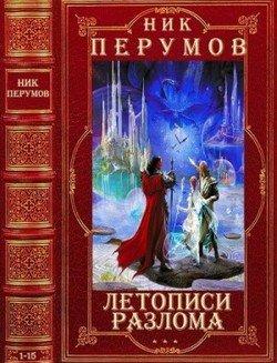 Цикл романов Летописи Разлома. Компиляция. Романы 1-15