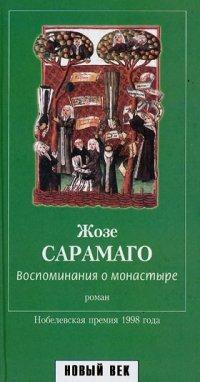 Воспоминания о монастыре