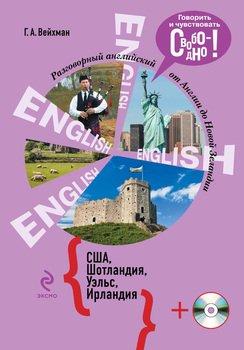 Разговорный английский. США. Шотландия. Уэльс. Ирландия