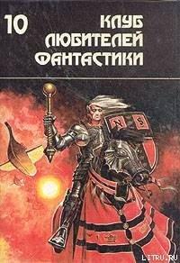 Вечный воитель / The Eternal Champion