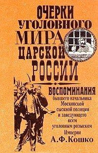 Очерки уголовного мира царской России. Книга 1