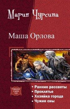 Маша Орлова. Тетралогия