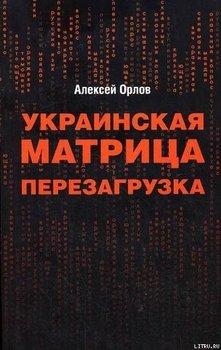 Украинская «Матрица». Перезагрузка
