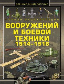 Полная энциклопедия вооружений и боевой техники 1914-1918