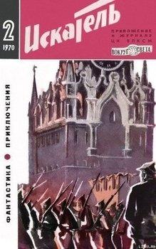 Искатель 1970 #02