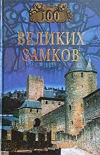 100 великих замков, 2003