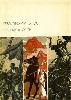 Героический эпос народов СССР. Том второй