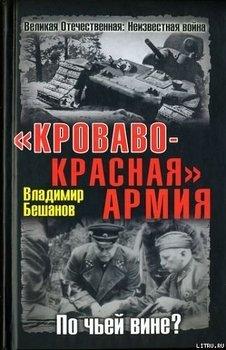 Кроваво-Красная Армия. По чьей вине?