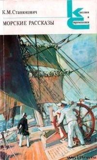 Словарь морских терминов, встречающихся в рассказах