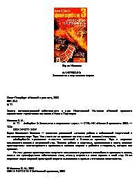Файербол 3: Знакомство с астральным миром
