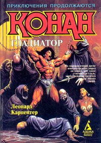 Конан – гладиатор