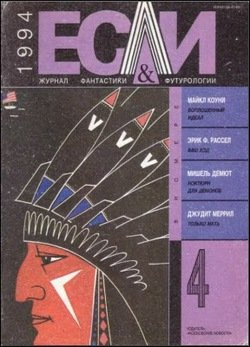 Журнал «Если», 1994 № 04