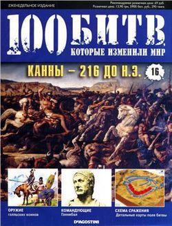 Канны - 216 до н.э